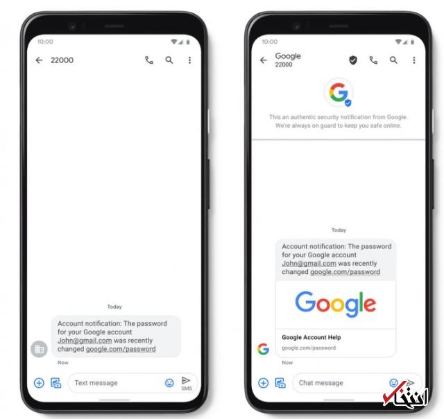 پیغام رسان گوگل مانع از دریافت پیغام های مخرب و مشکوک می گردد
