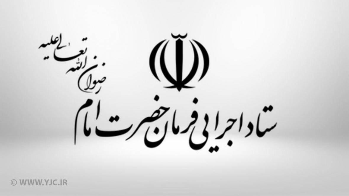 ارسال تجهیزات ستاد اجرایی فرمان امام(ره) برای یاری به سیل زدگان خوزستانی