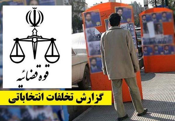 تشکیل ستاد مبارزه با جرائم انتخاباتی در قوه قضائیه